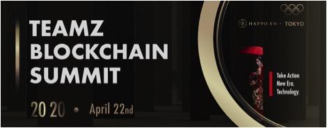 TEAMZ Blockchain Summit 2020